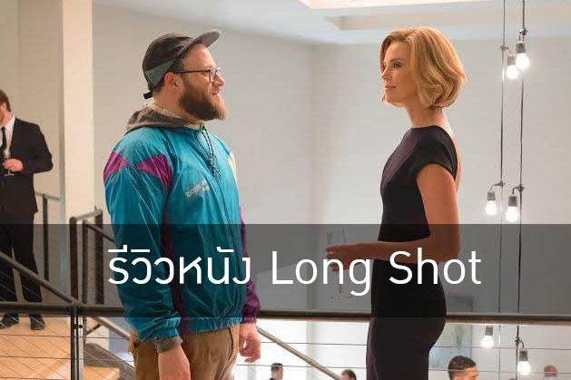 รีวิวหนัง Long Shot หนังรักตลกชวนหัว เกี่ยวกับการเมืองที่น่าสนใจ