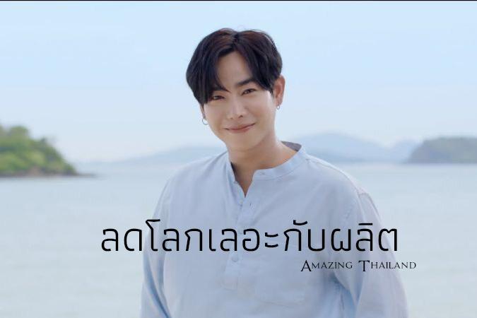 การท่องเที่ยวแห่งประเทศไทย ดึงหนุ่มฮอตอย่างเป๊ก ผลิตโชคเป็นพรีเซนเตอร์