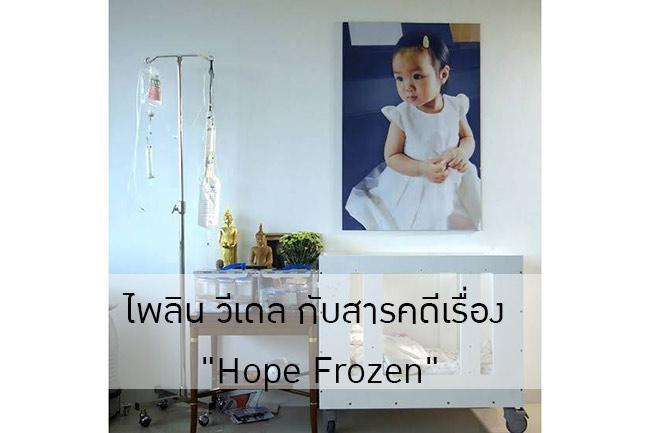 """ไพลิน วีเดล กับสารคดีเรื่อง """"Hope Frozen"""""""