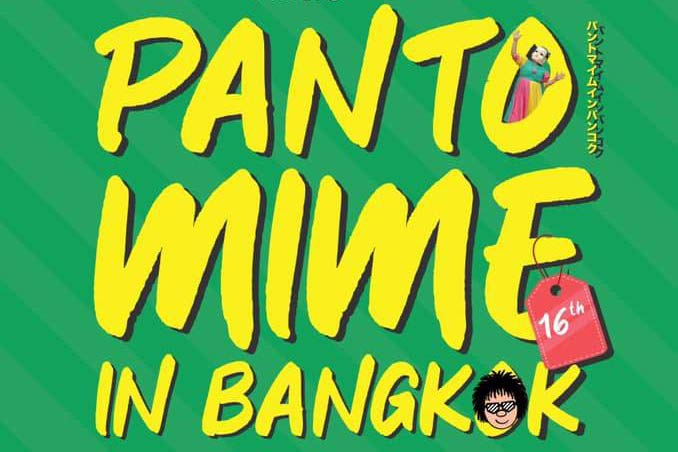 Pantomime in Bangkok ครั้งที่ 16 เทศกาลละครใบ้