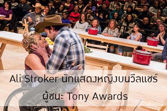 Ali Stroker นักแสดงหญิงบนวีลแชร์ ผู้ชนะ Tony Awards