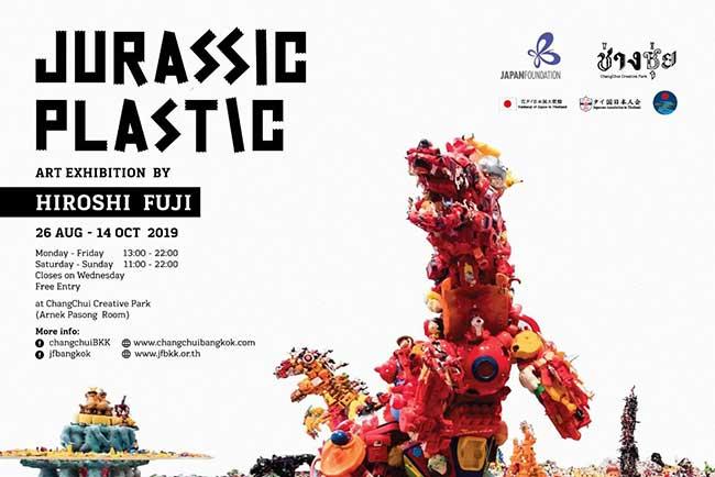 """รอใส่คีย์ Jurassic Plastic Art Exhibition โดย """"ฮิโรชิ ฟูจิ"""" ที่ ช่างชุ่ย Creative Park"""